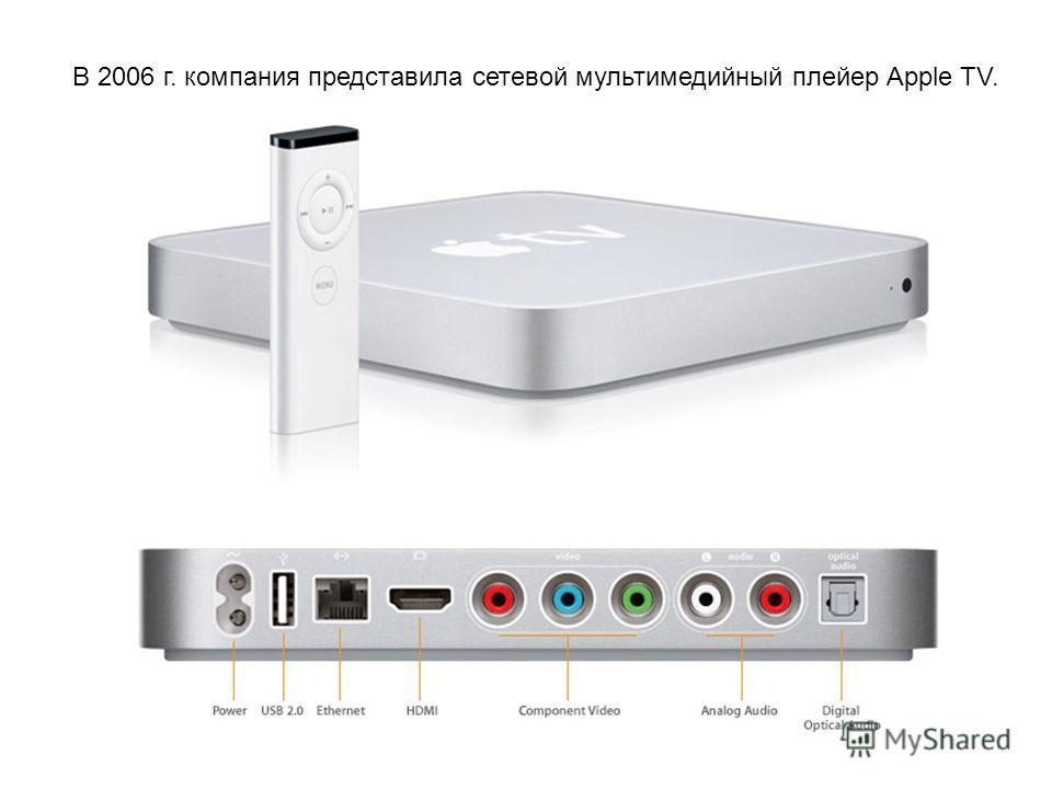 В 2006 г. компания представила сетевой мультимедийный плейер Apple TV.