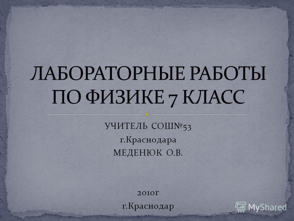 УЧИТЕЛЬ СОШ53 г.Краснодара МЕДЕНЮК О.В. 2010 г г.Краснодар