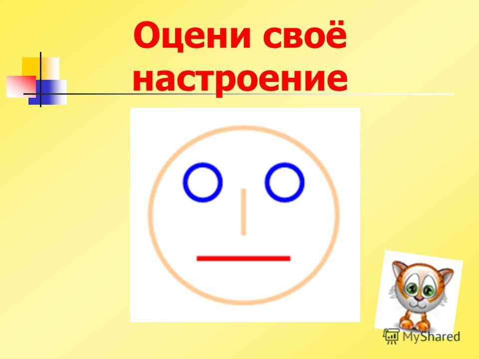 Оцени своё настроение