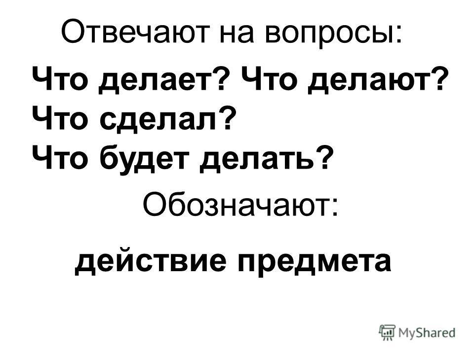 Отвечают на вопросы: Обозначают: Какой? Какая? Какое? Какие? признак предмета