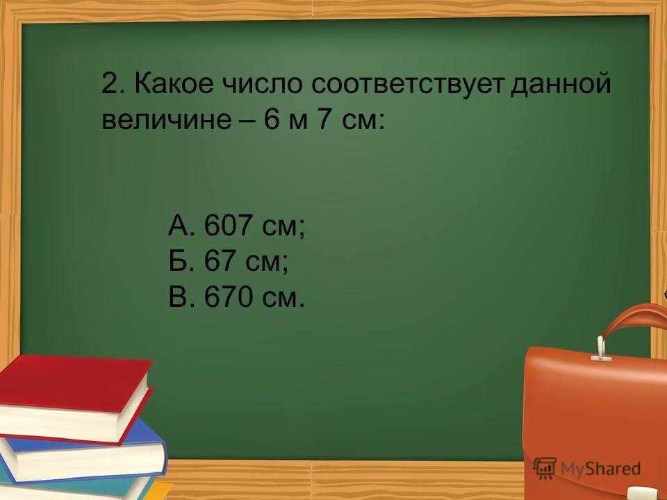 1. Часть речи, которая отвечает на вопросы: Что делать? Что сделать?, называется: А.наречием; Б. предлогом; В.глаголом.