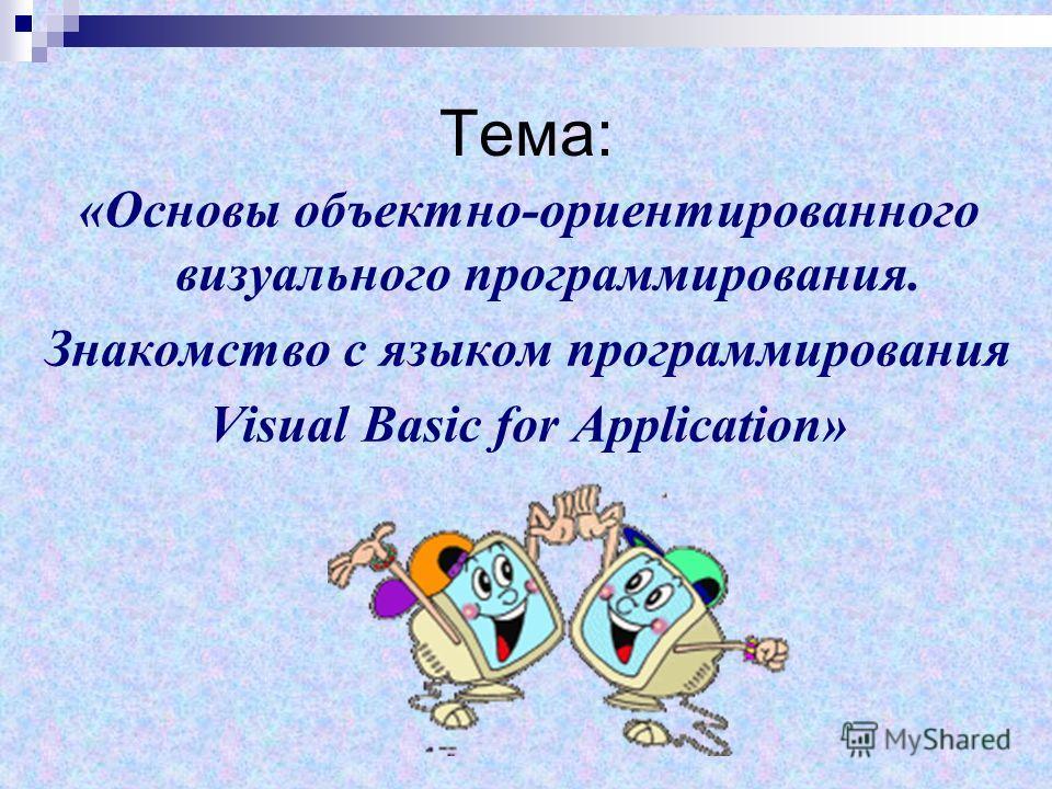 Тема: «Основы объектно-ориентированного визуального программирования. Знакомство с языком программирования Visual Basic for Application»