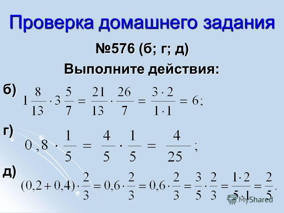 Проверка домашнего задания 576 (б; г; д)576 (б; г; д) Выполните действия: б) г)д)