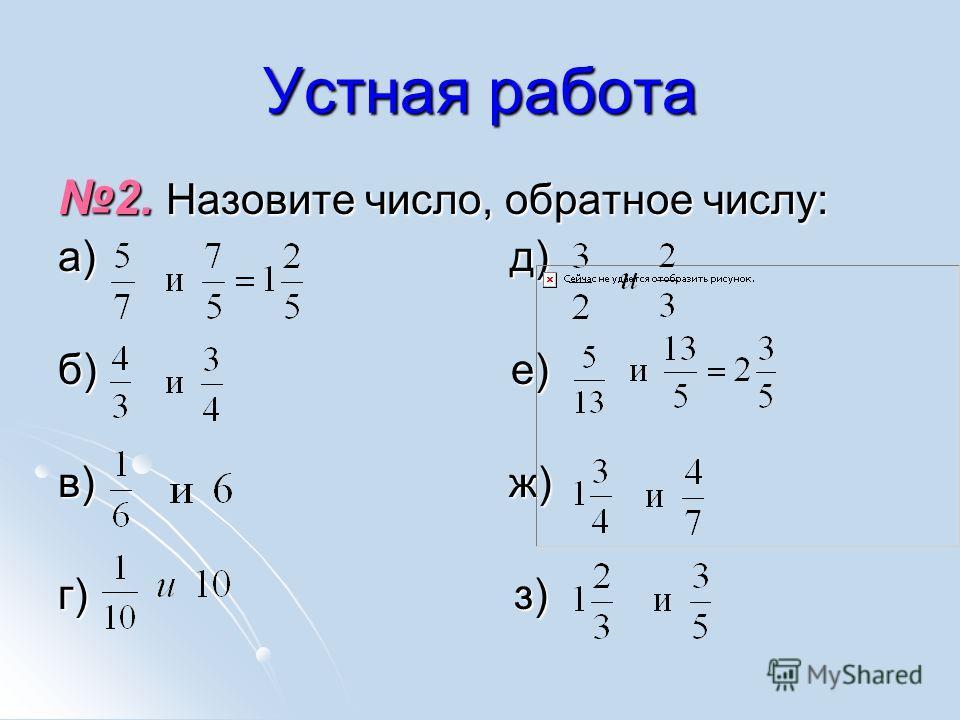 2. Назовите число, обратное числу: а) д) б) е) в) ж) г) з)