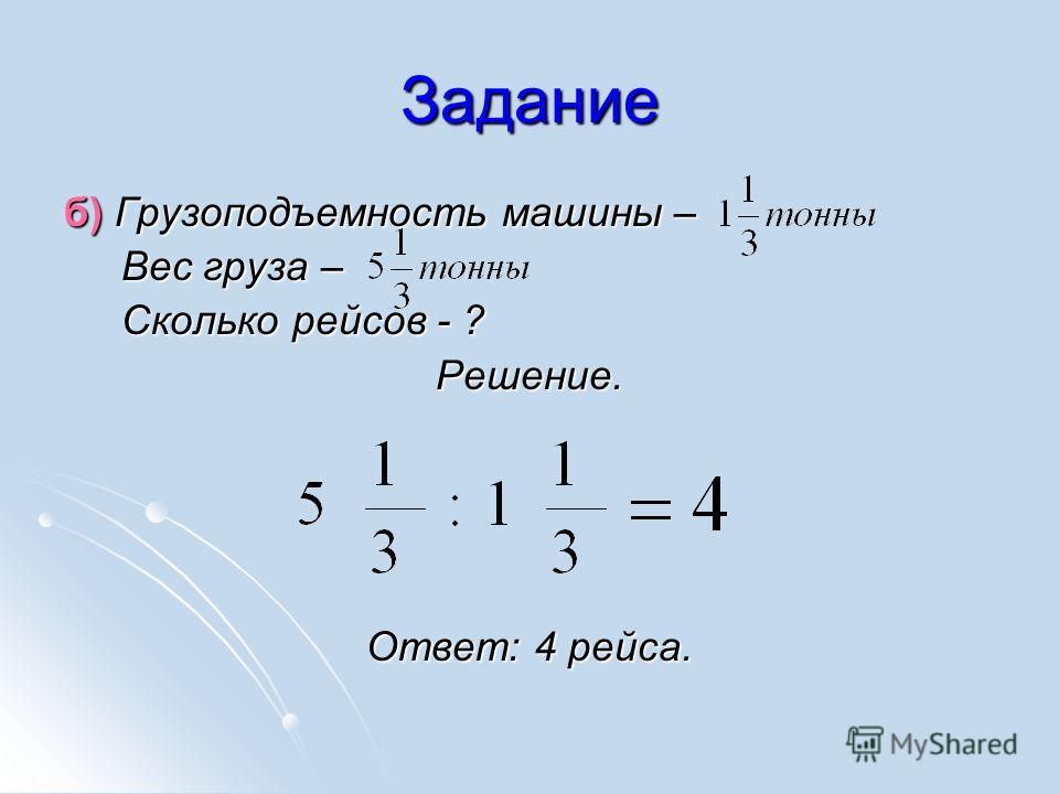 Задание б) Грузоподъемность машины – Вес груза – Вес груза – Сколько рейсов - ? Сколько рейсов - ?Решение. Ответ: 4 рейса.