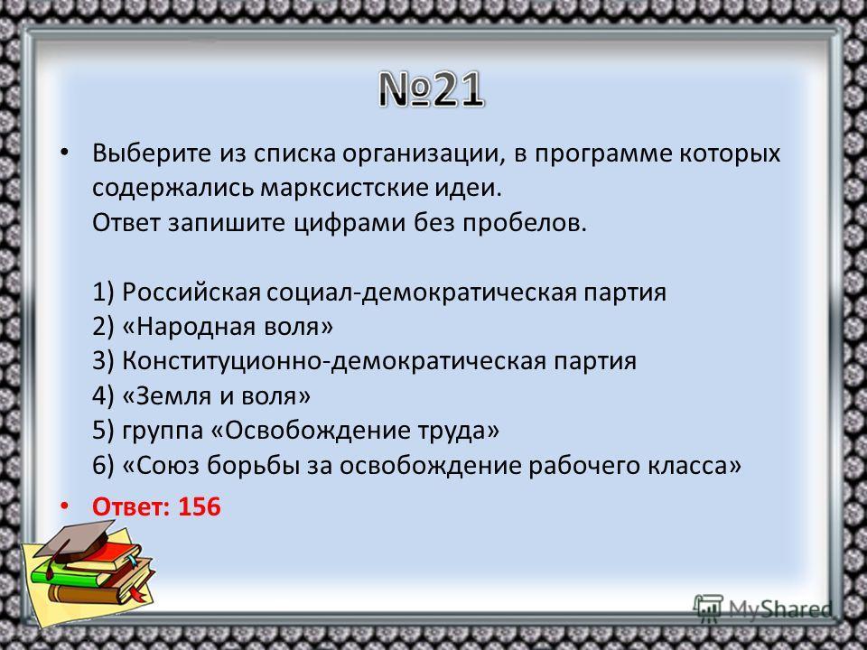 Выберите из списка организации, в программе которых содержались марксистские идеи. Ответ запишите цифрами без пробелов. 1) Российская социал-демократическая партия 2) «Народная воля» 3) Конституционно-демократическая партия 4) «Земля и воля» 5) групп