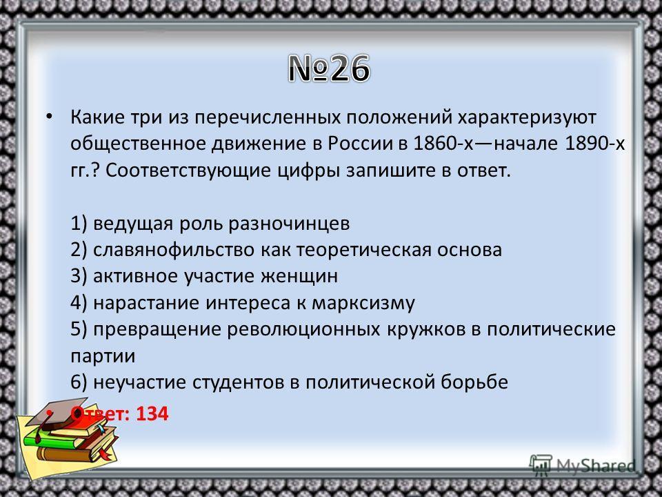 Какие три из перечисленных положений характеризуют общественное движение в России в 1860-хначале 1890-х гг.? Соответствующие цифры запишите в ответ. 1) ведущая роль разночинцев 2) славянофильство как теоретическая основа 3) активное участие женщин 4)