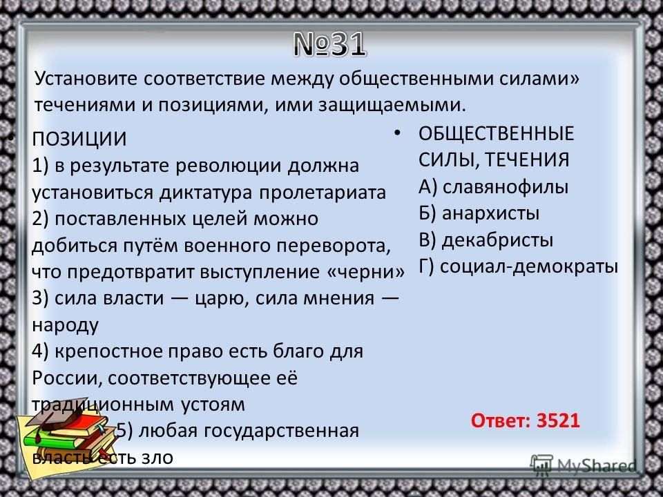 ПОЗИЦИИ 1) в результате революции должна установиться диктатура пролетариата 2) поставленных целей можно добиться путём военного переворота, что предотвратит выступление «черни» 3) сила власти царю, сила мнения народу 4) крепостное право есть благо д