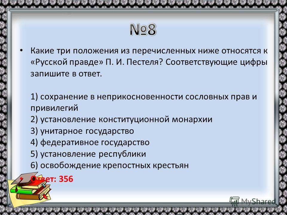 Какие три положения из перечисленных ниже относятся к «Русской правде» П. И. Пестеля? Соответствующие цифры запишите в ответ. 1) сохранение в неприкосновенности сословных прав и привилегий 2) установление конституционной монархии 3) унитарное государ