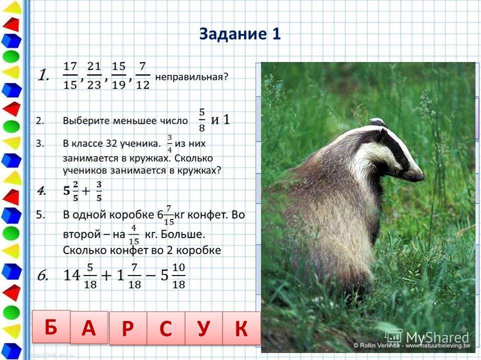 Задание 1 1 1 Б Б А А 24 Р Р 6 С С У У К К