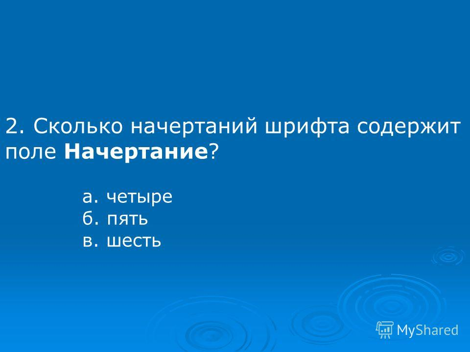 2. Сколько начертаний шрифта содержит поле Начертание? а. четыре б. пять в. шесть