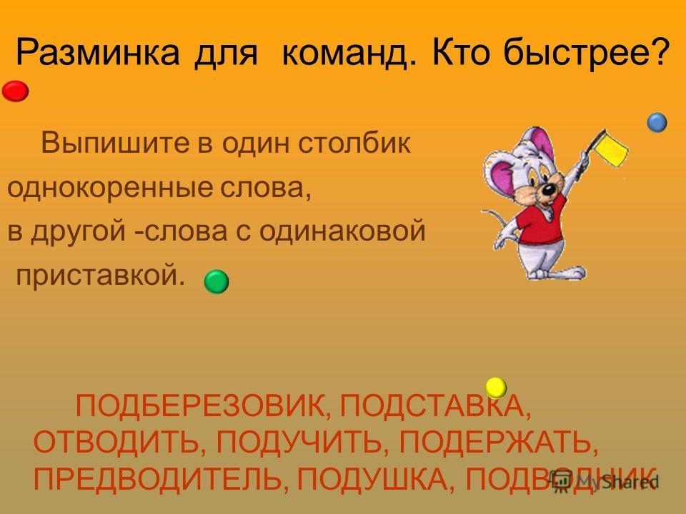 Знаете ли вы… В русском языке, в отличие от некоторых других (например, французского), развито образование слов с помощью приставок. Вот самые распространенные (некоторые из них имеют варианты): без-(бес), в-(во), вс-(вс-), вне-, до-, за-, из-(ис-),