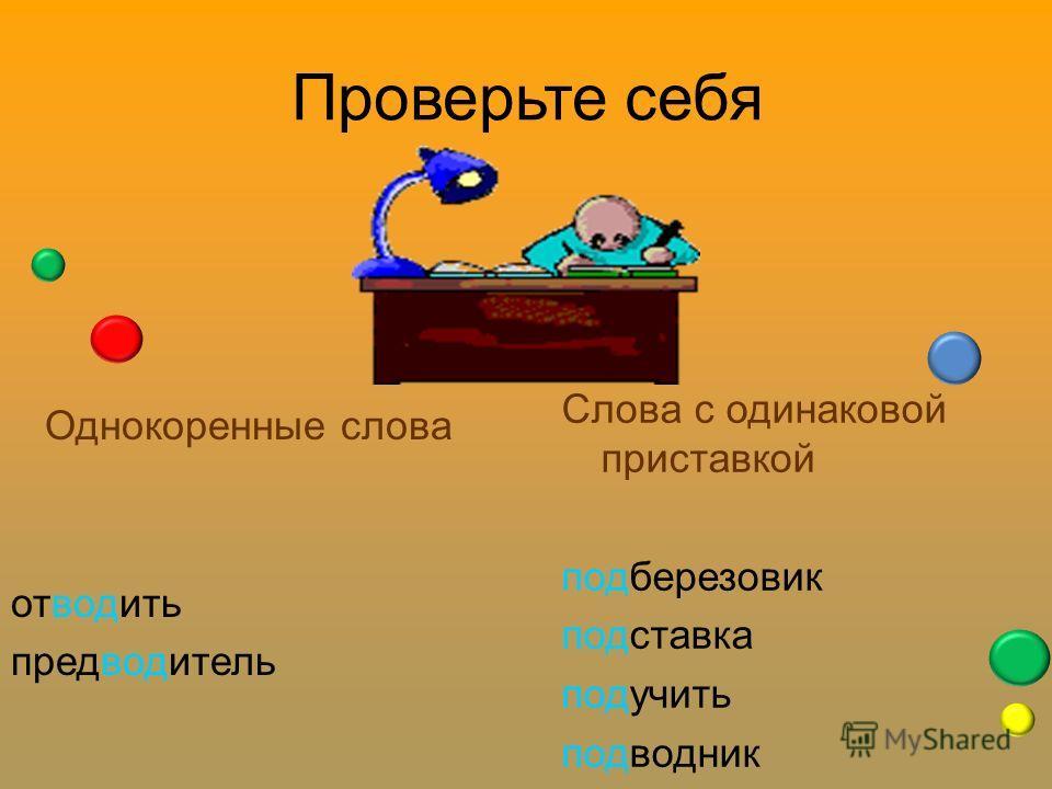 Разминка для команд. Кто быстрее? Выпишите в один столбик однокоренные слова, в другой -слова с одинаковой приставкой. ПОДБЕРЕЗОВИК, ПОДСТАВКА, ОТВОДИТЬ, ПОДУЧИТЬ, ПОДЕРЖАТЬ, ПРЕДВОДИТЕЛЬ, ПОДУШКА, ПОДВОДНИК