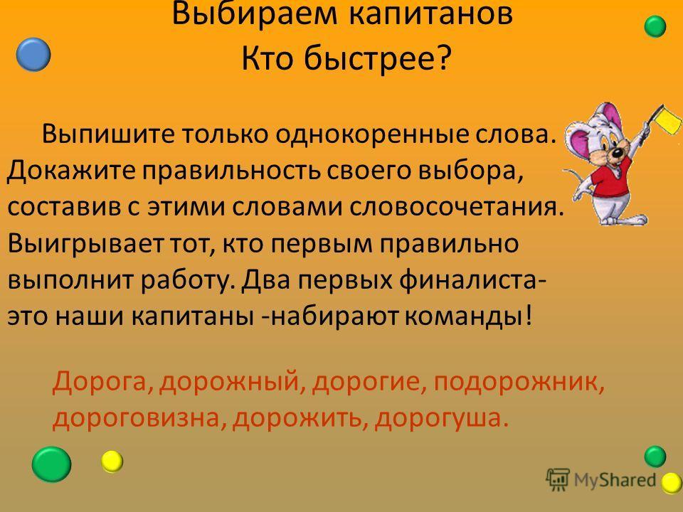 Знаете ли вы… В современном русском языке есть так называемые связанные корни, которые существуют только вместе с приставками и суффиксами: исказить, искаженный, отвергать, опровержение. В русском языке существует полнозначное слово без корня: глагол