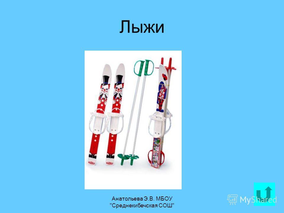 Анатольева Э.В. МБОУ Среднекибечская СОШ 17 Лыжи
