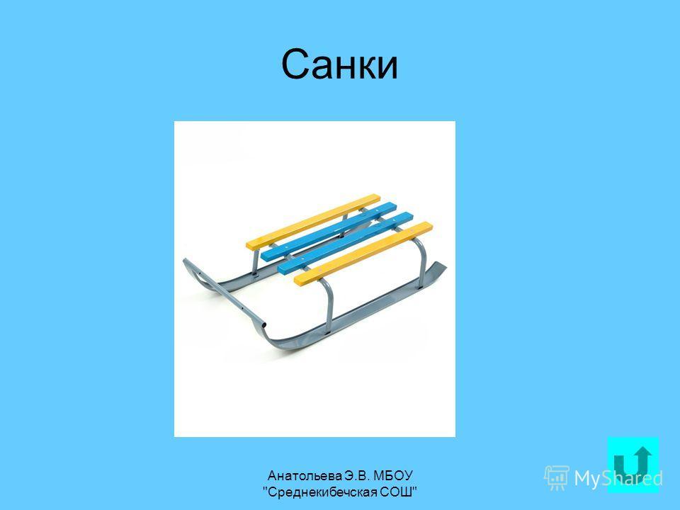 Анатольева Э.В. МБОУ Среднекибечская СОШ 18 Санки