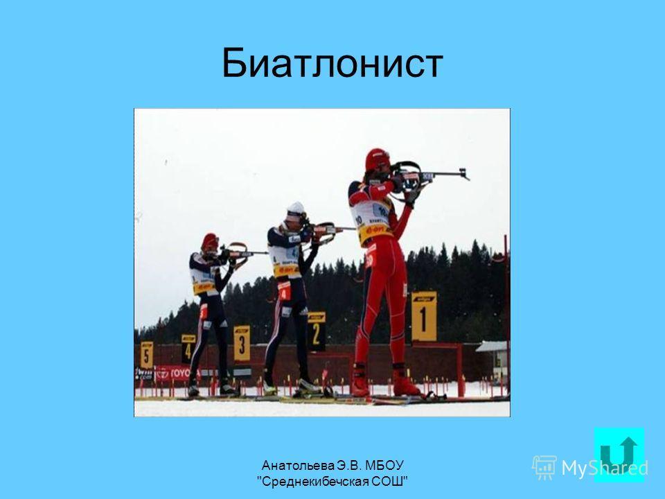 Анатольева Э.В. МБОУ Среднекибечская СОШ 22 Биатлонист