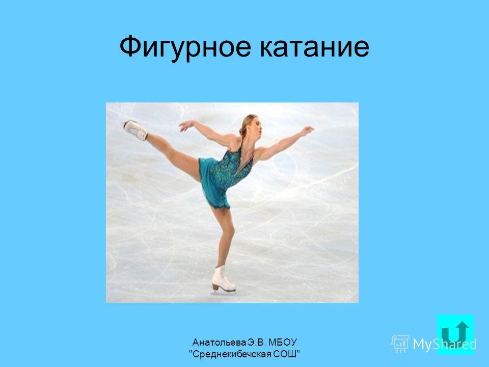 Анатольева Э.В. МБОУ Среднекибечская СОШ 24 Фигурное катание