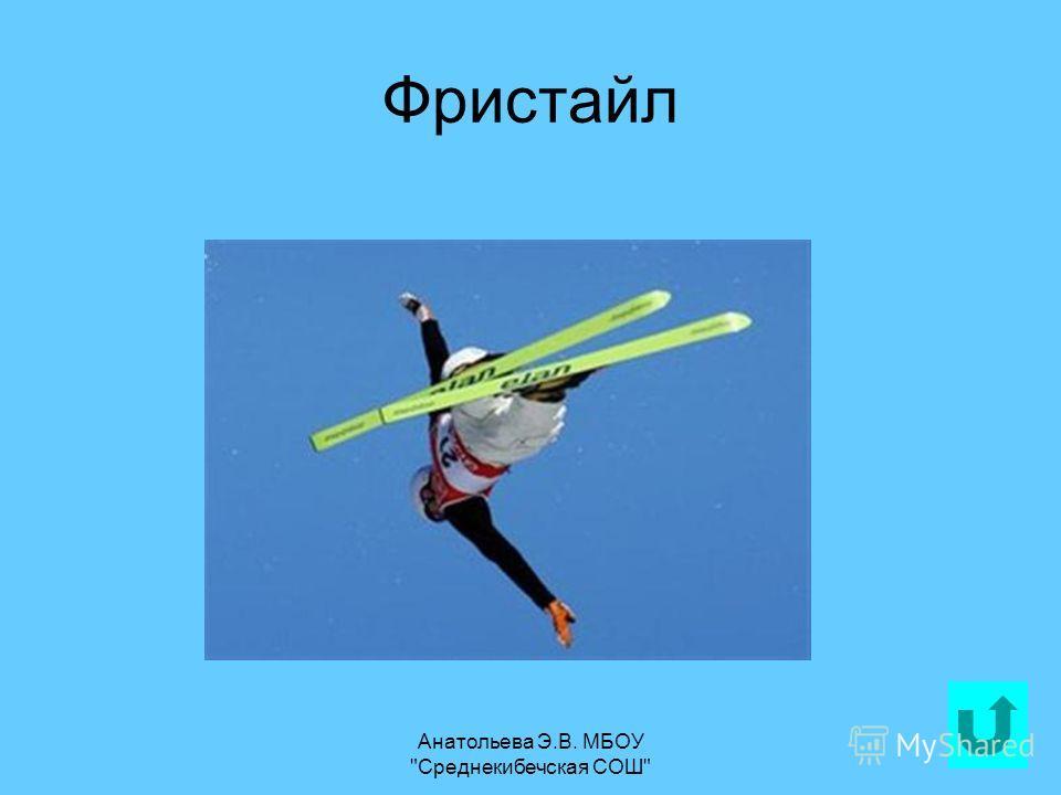 Анатольева Э.В. МБОУ Среднекибечская СОШ 25 Фристайл