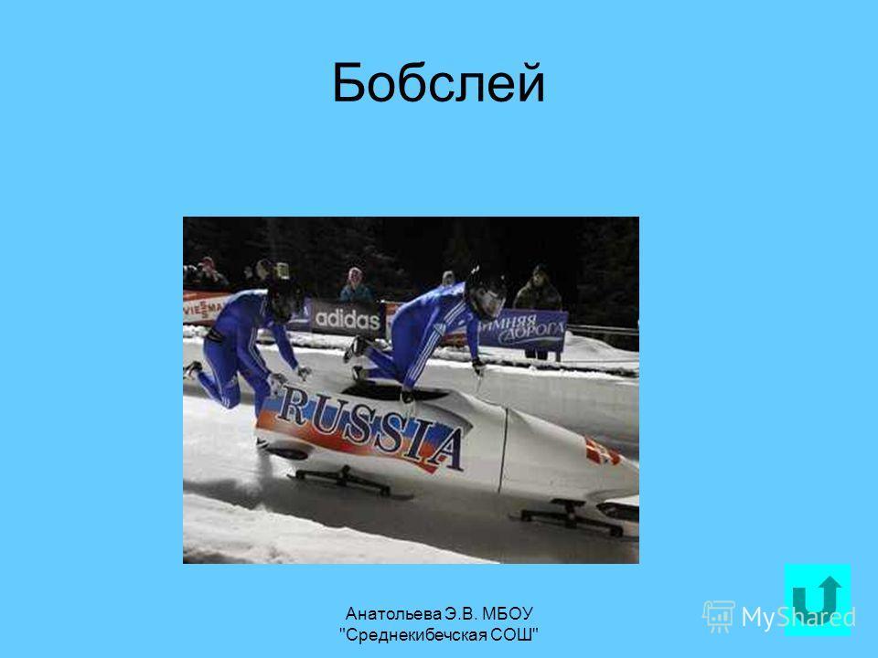Анатольева Э.В. МБОУ Среднекибечская СОШ 26 Бобслей