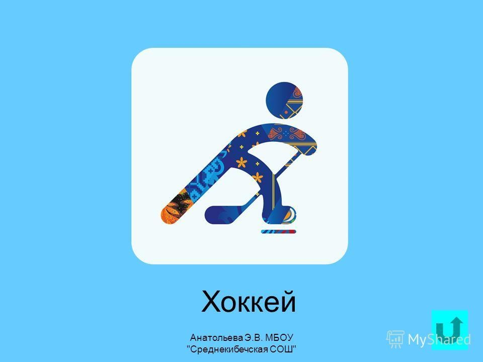 Анатольева Э.В. МБОУ Среднекибечская СОШ 27 Хоккей