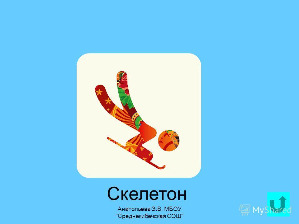 Анатольева Э.В. МБОУ Среднекибечская СОШ 28 Скелетон