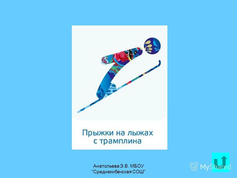 Анатольева Э.В. МБОУ Среднекибечская СОШ 30