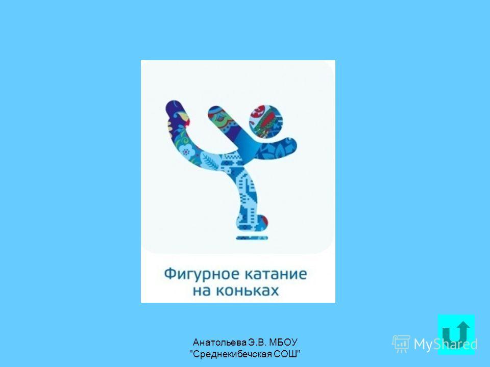 Анатольева Э.В. МБОУ Среднекибечская СОШ 31