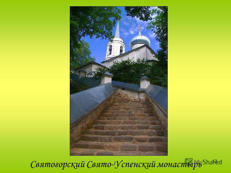 12 Святогорский Свято-Успенский монастырь