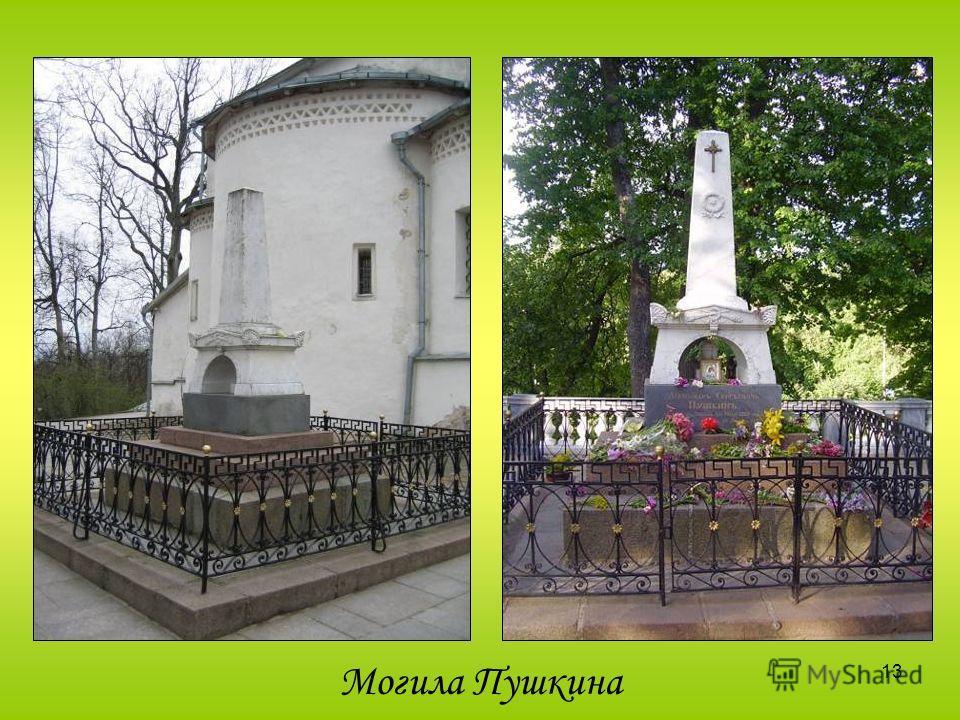 13 Могила Пушкина
