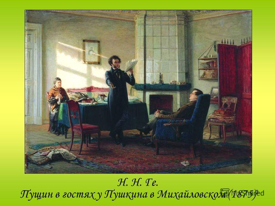 3 Н. Н. Ге. Пущин в гостях у Пушкина в Михайловском (1875)