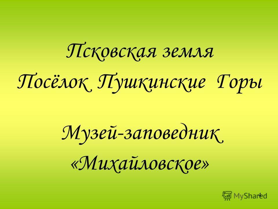 4 Псковская земля Посёлок Пушкинские Горы Музей-заповедник «Михайловское»
