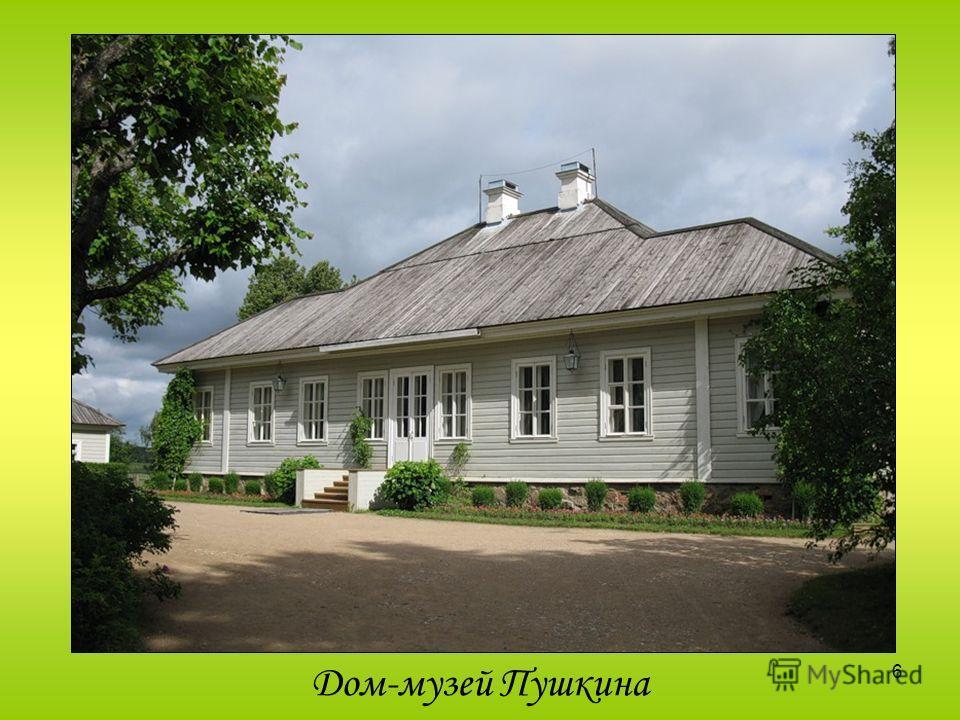6 Дом-музей Пушкина
