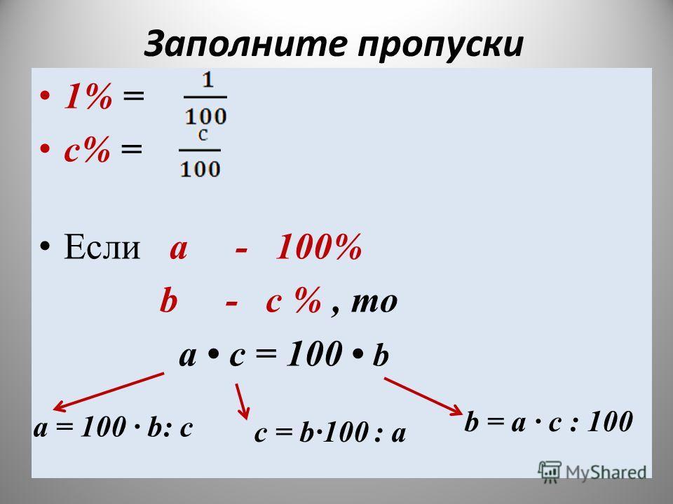 1% = с% = Если а - 100% b - с %, то а с = 100 b a = 100 b: с с = b100 : а b = a с : 100 Заполните пропуски