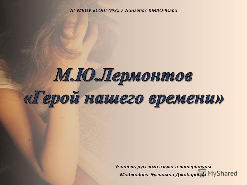 Учитель русского языка и литературы Маджидова Эргашхон Джабаровна