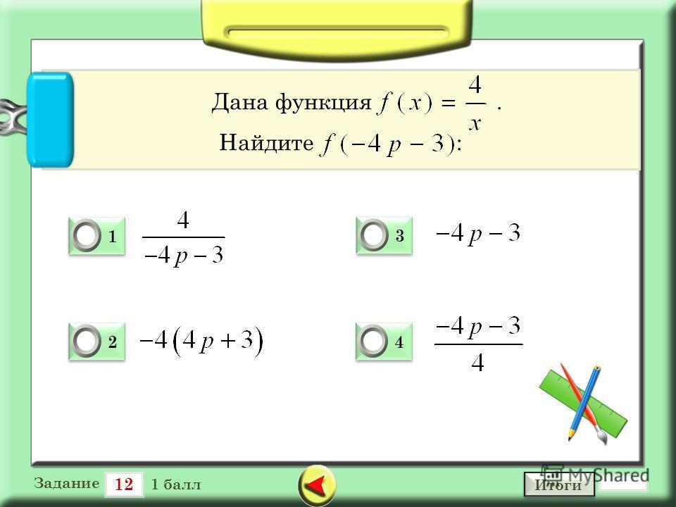 12 Задание 1 балл 1 1 0 2 2 0 3 3 0 4 4 0 Дана функция. Найдите : Итоги