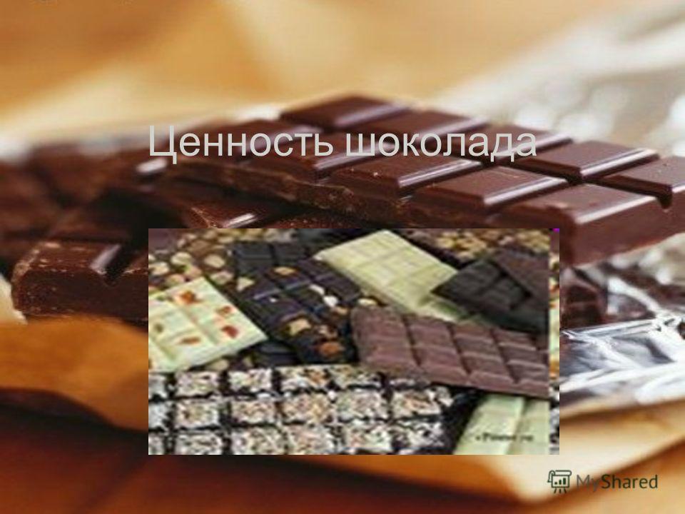 Ценность шоколада