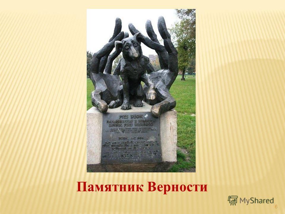 6 Памятник Верности