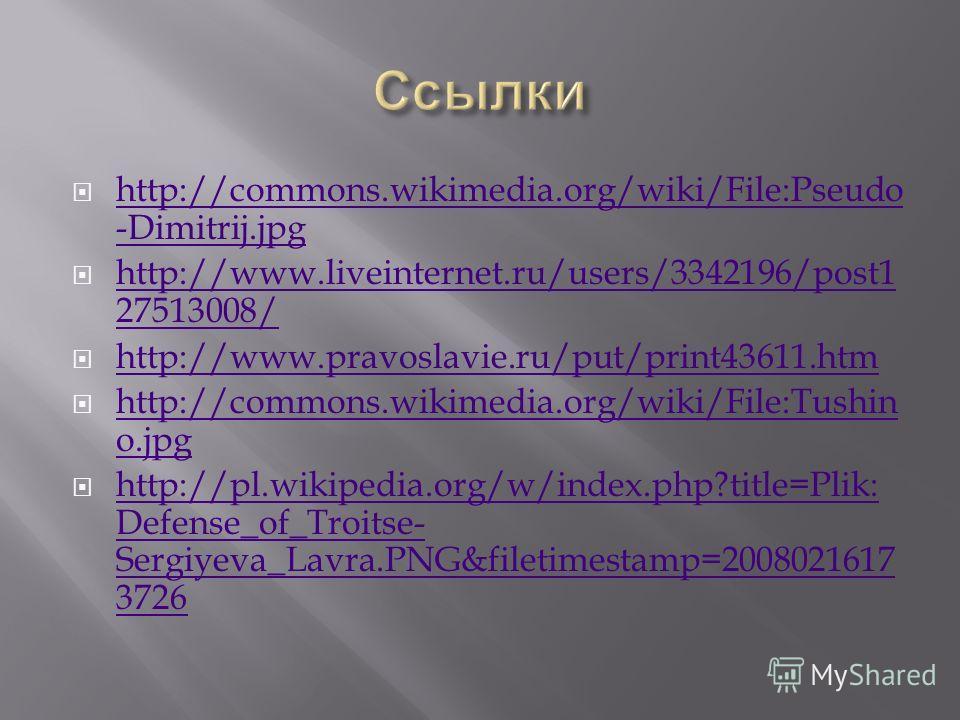 http://commons.wikimedia.org/wiki/File:Pseudo -Dimitrij.jpg http://commons.wikimedia.org/wiki/File:Pseudo -Dimitrij.jpg http://www.liveinternet.ru/users/3342196/post1 27513008/ http://www.liveinternet.ru/users/3342196/post1 27513008/ http://www.pravo
