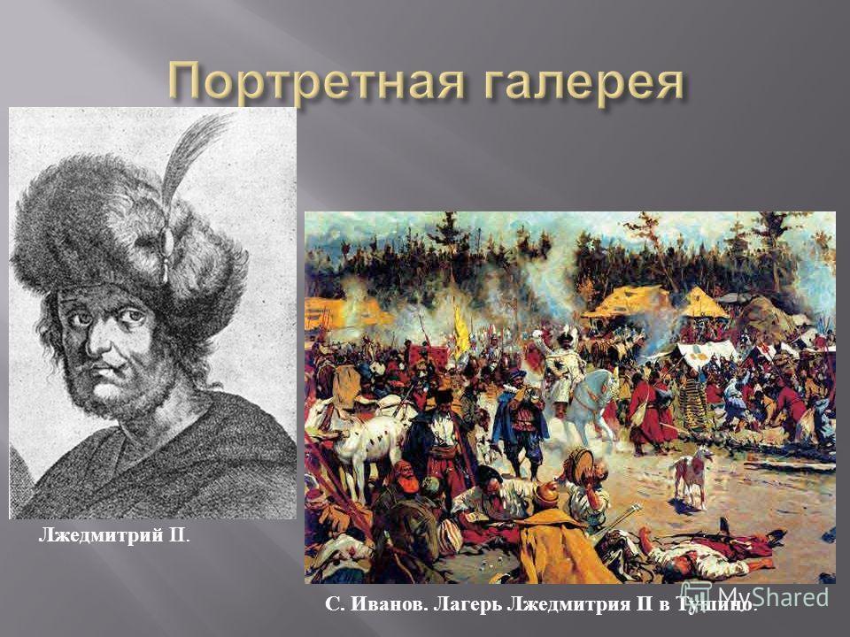 С. Иванов. Лагерь Лжедмитрия II в Тушино. Лжедмитрий II.