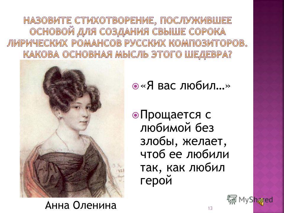 «Я вас любил…» Прощается с любимой без злобы, желает, чтоб ее любили так, как любил герой Анна Оленина 13