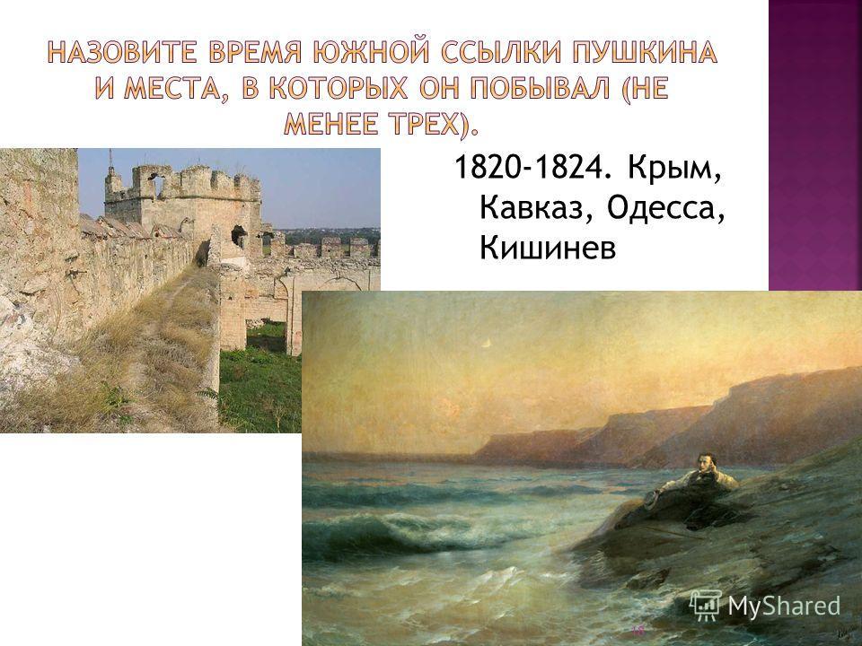 1820-1824. Крым, Кавказ, Одесса, Кишинев 18