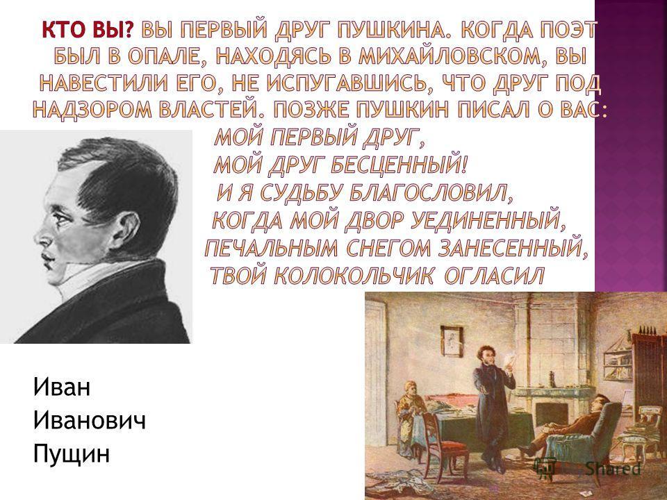 Иван Иванович Пущин 19