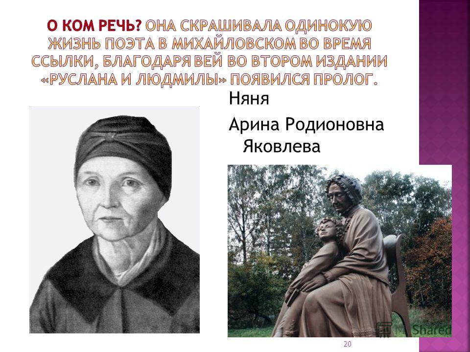 Няня Арина Родионовна Яковлева 20
