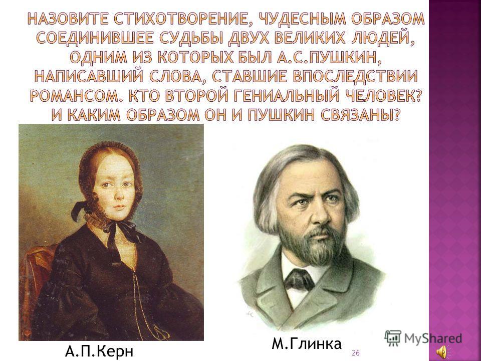 А.П.Керн М.Глинка 26