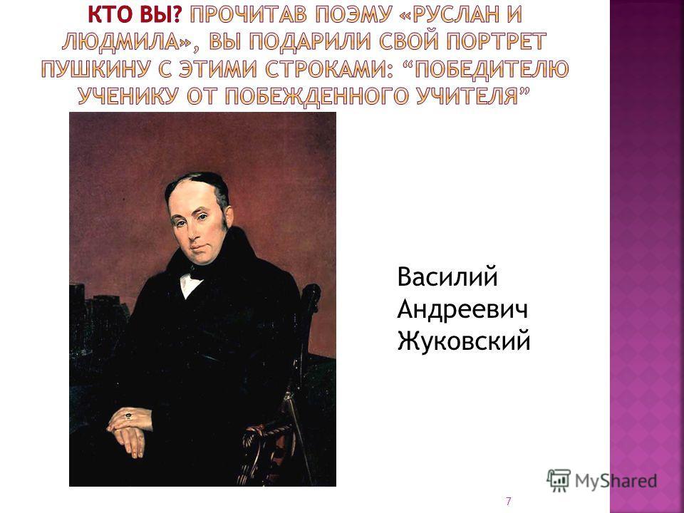 Василий Андреевич Жуковский 7