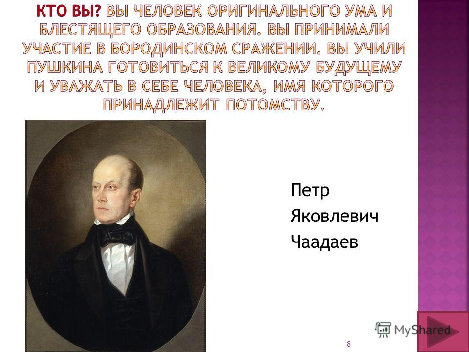 Петр Яковлевич Чаадаев 8