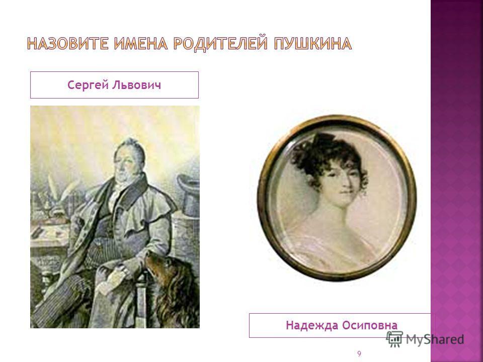 Сергей Львович Надежда Осиповна 9