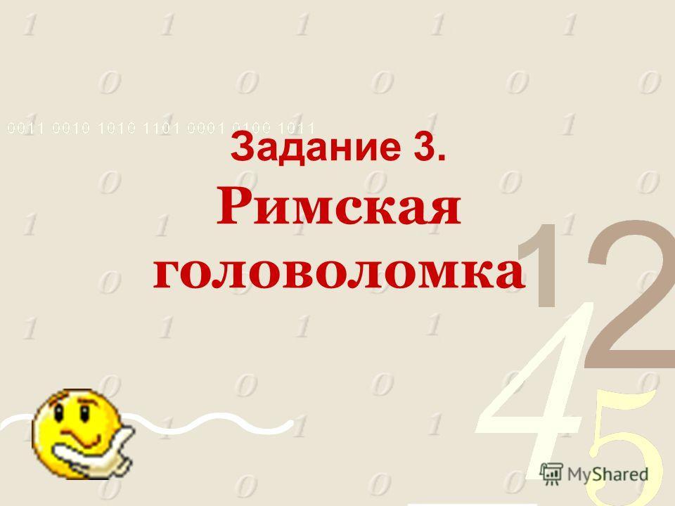 Задание 3. Римская головоломка