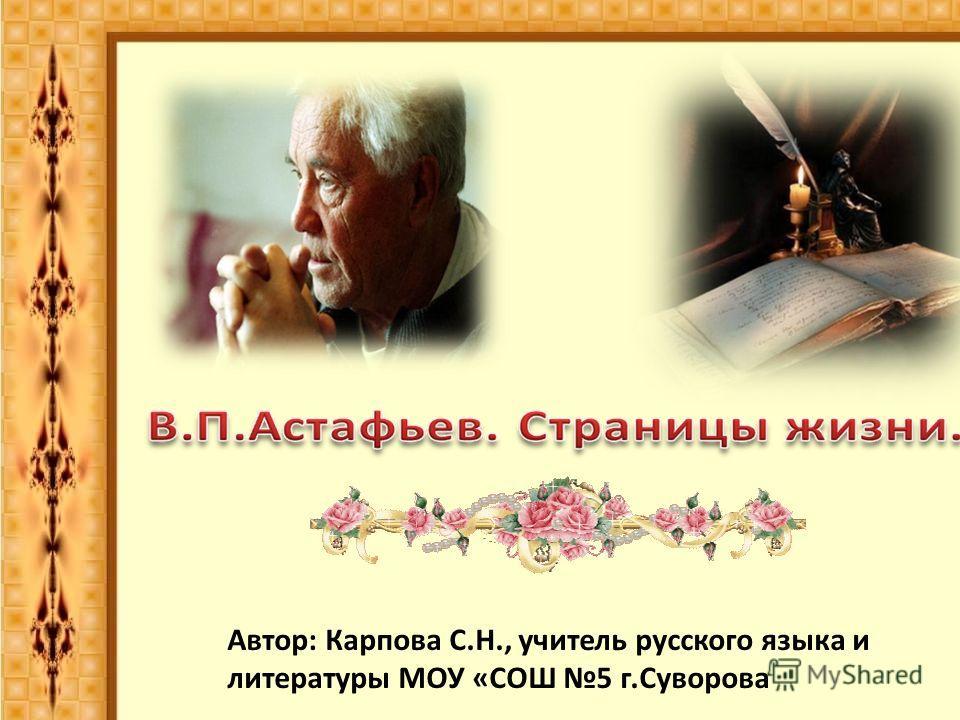 Автор: Карпова С.Н., учитель русского языка и литературы МОУ «СОШ 5 г.Суворова